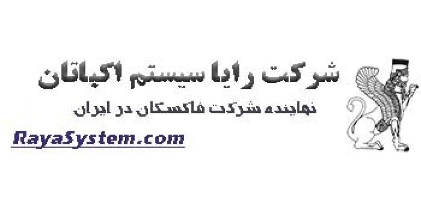 معرفی شرکت رایا سیستم اکباتان نماینده انحصاری تین کلاینت های فاکسکان در ایران
