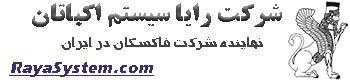 تین کلاینت | مینی پی سی | نت تاپ | تینکلاینت | شرکت رایا سیستم اکباتان نماینده انحصاری فاکسکان در ایران